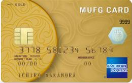 MUFGカード ゴールド・アメリカン・エキスプレス・カード