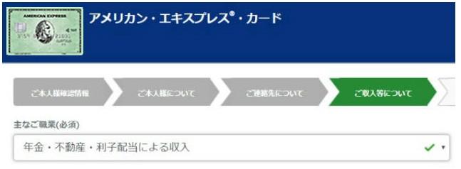 アメックスグリーン申込資格年金受給者欄の画像