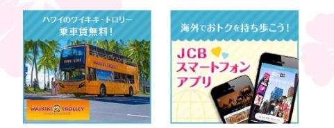 JCBの旅行優待説明画像