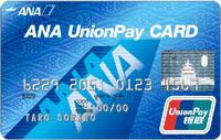 ANA銀聯カードカード