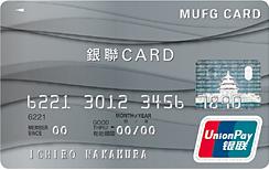 MUFG銀聯カードカード