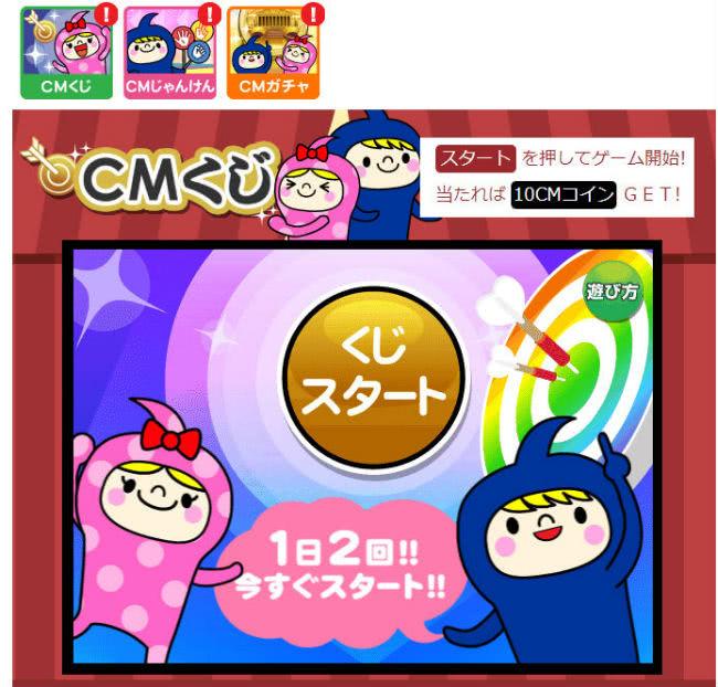 CMくじ説明画面