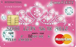 夢展望カード P-one FLEXY