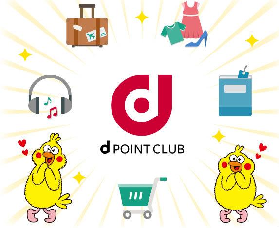 dポイントクラブ説明画像