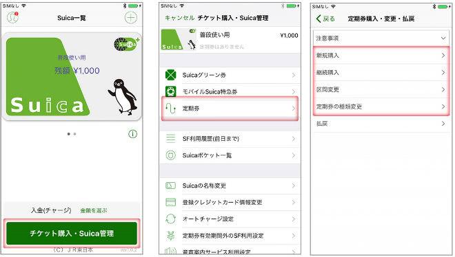 Suicaアプリで定期券購入可能説明画像