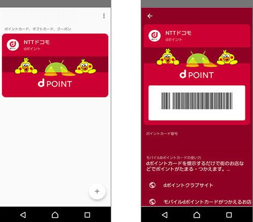 Google Payにdカード追加した画像