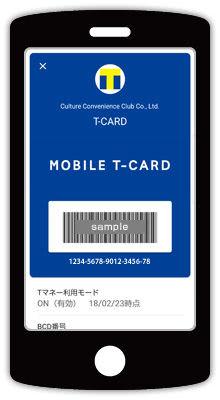 Google PayにTポイントカード追加した画像