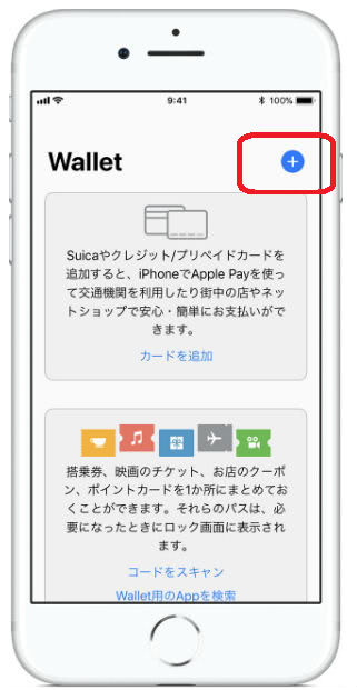 Apple Pay使い方「追加+」画面