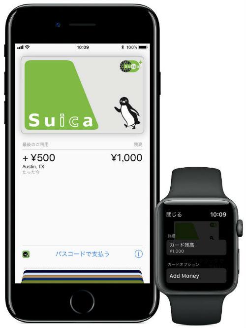 Apple PayでSuica残高確認できる画像