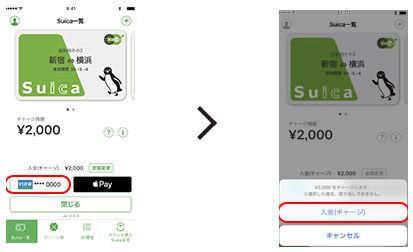 Suicaアプリでのチャージ方法説明画面