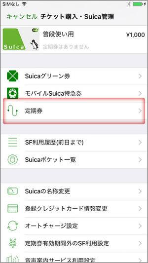 Suicaアプリで定期券購入画面