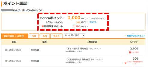 Pontaポイント有効期限確認できる画面画像