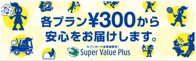 Super Value Plus説明画像