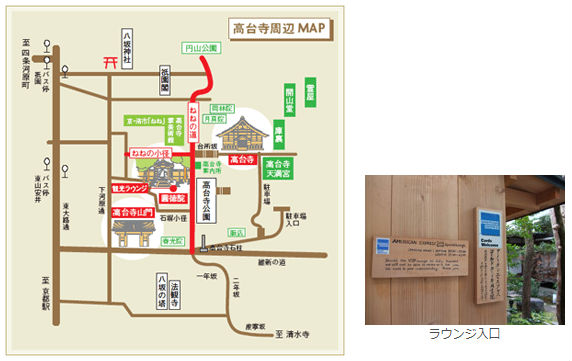 京都特別観光ラウンジ