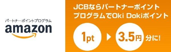 1ポイント=3.5円説明画像