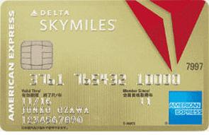 デルタ スカイマイル・アメリカンエキスプレス・ゴールド・カード