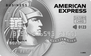 セゾンプラチナ・ビジネス・アメックス・カード
