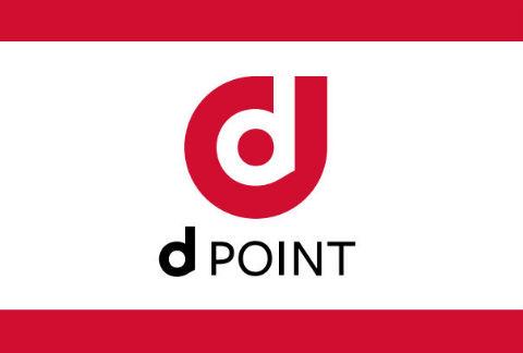 dポイントのお得な貯め方と使い方