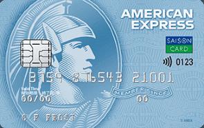 セゾン・ブルー・アメリカンエキスプレスカード