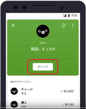 Google Payのチャージボタンタップ画面