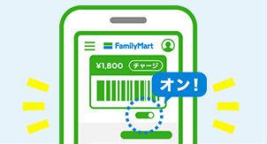 FamiPayを使うオン機能