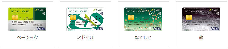 カードデザイン4種類