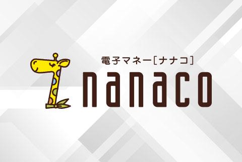電子マネーnanaco(ナナコ)活用術!nanacoポイントをお得に貯める方法