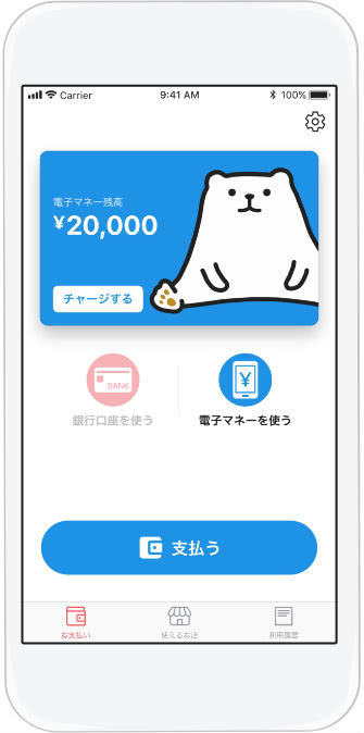 Payどんチャージ画面(銀行)