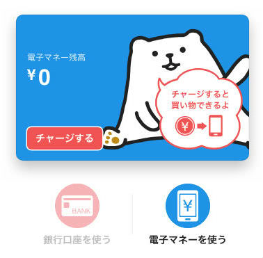 Payどんチャージ画面