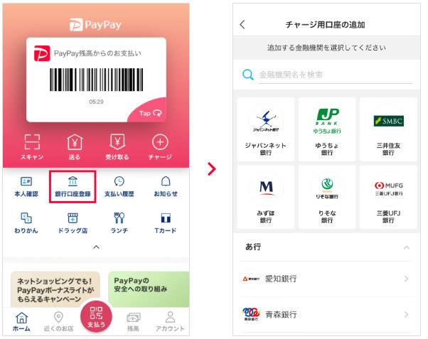 PayPay銀行口座登録画面