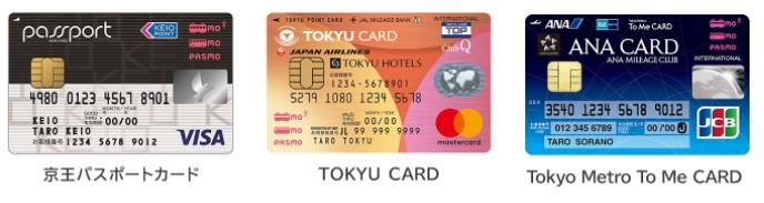 クレジットカード一体型のPASMO