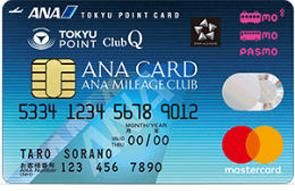 ANA TOKYU POINT Club Q PASMO マスターカード