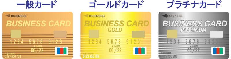 一般・ゴールド・プラチナカード