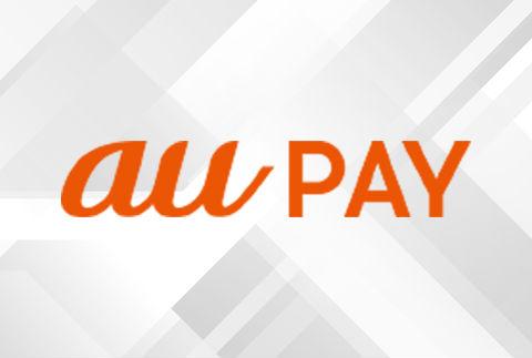 au PAY(エーユーペイ)のお得な使い方!便利なスマホ決済を徹底解説