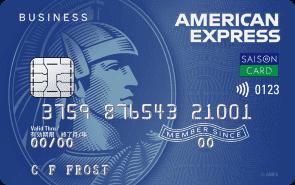 セゾンコバルト・ビジネス・アメリカン・エキスプレスカード