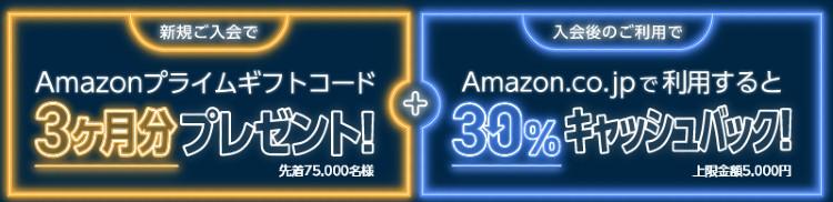 Amazon還元率