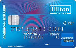 ヒルトン・オナーズ・アメックス・カード