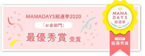 MAMADAYS総選挙2020お金部門で最優秀賞