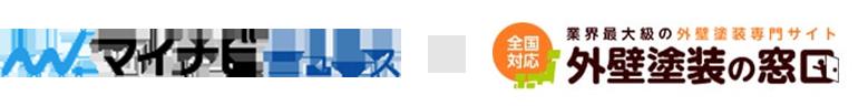 マイナビニュース × 全国対応 業界最大級の外壁塗装専門サイト 外壁塗装の窓口