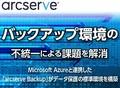 【特別企画】パブリッククラウド「Microsoft Azure」利用で変わった、ソフトバンクグループのデータ保護環境とは