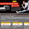 【特別企画】半年後に迫ったWindows Server 2003の製品サポート終了!! - 今からでも間に合う安心・確実な移行手法とは?