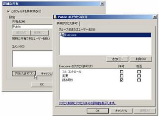 【連載】にわか管理者のためのWindowsサーバ入門 [10] ファイルの共有(共有アクセス権のあれこれ)
