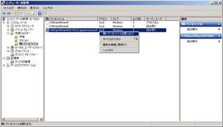 【連載】にわか管理者のためのWindowsサーバ入門 [13] ファイルの共有(セッションの確認とクローズ)