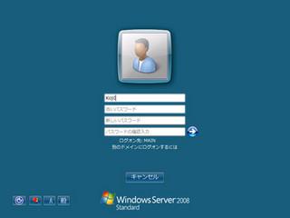 【連載】にわか管理者のためのWindowsサーバ入門 [17] NETコマンドによるユーザー/グループ管理