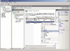 【連載】にわか管理者のためのWindowsサーバ入門 [47] IISとアプリケーションプールの設定