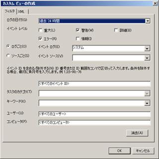 【連載】にわか管理者のためのWindowsサーバ入門 [85] イベントログの確認と保存