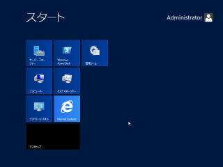 【連載】にわか管理者のためのWindows Server 2012入門 [1] Windows Server 2012の基本操作とサーバーマネージャ(1)