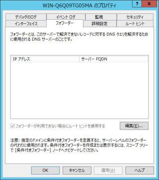 【連載】にわか管理者のためのWindows Server 2012入門 [21] DNSサーバの諸設定