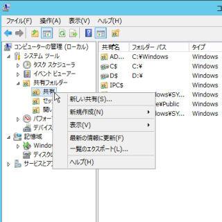 【連載】にわか管理者のためのWindows Server 2012入門 [24] フォルダの共有と共有アクセス権(1)