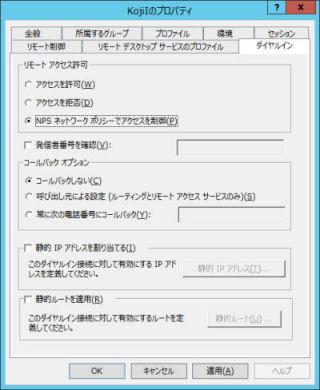【連載】にわか管理者のためのWindows Server 2012入門 [26] ローカルユーザーアカウントの作成・変更・削除